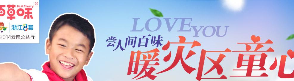 云南公益页面_02