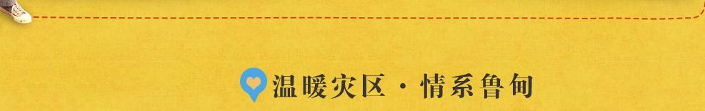 云南公益页面_11